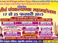 panchkalyanak_invitation